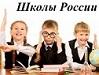 Школы России
